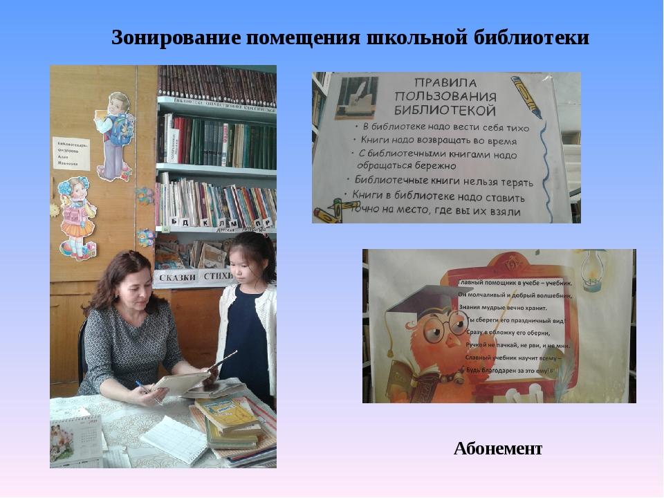 Зонирование помещения школьной библиотеки Абонемент