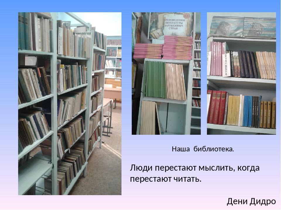 Наша библиотека. Люди перестают мыслить, когда перестают читать. Дени Дидро