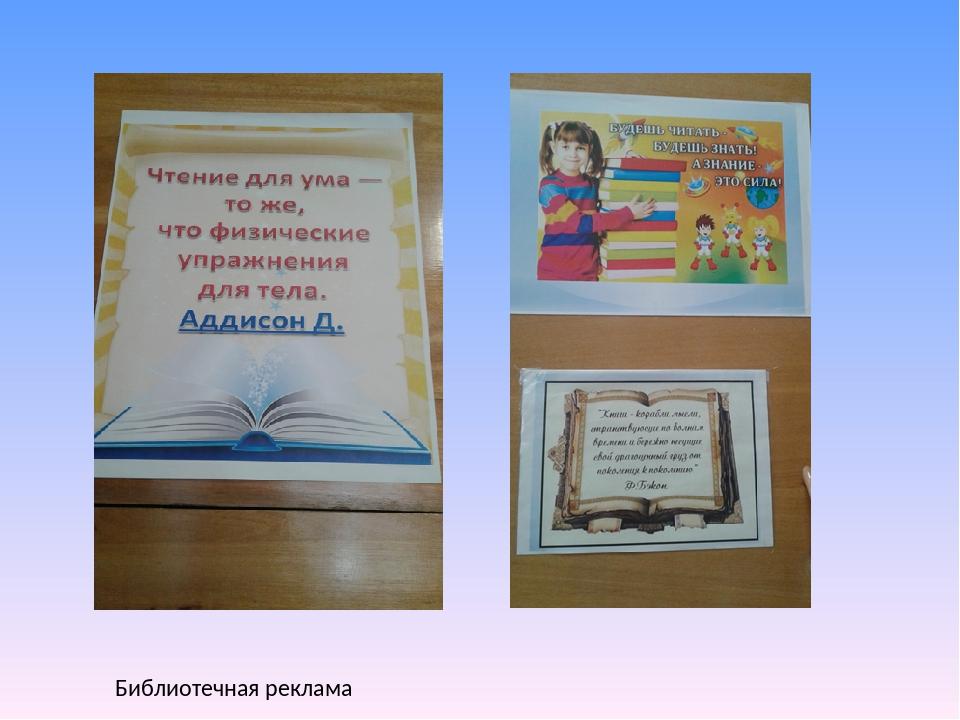 Библиотечная реклама