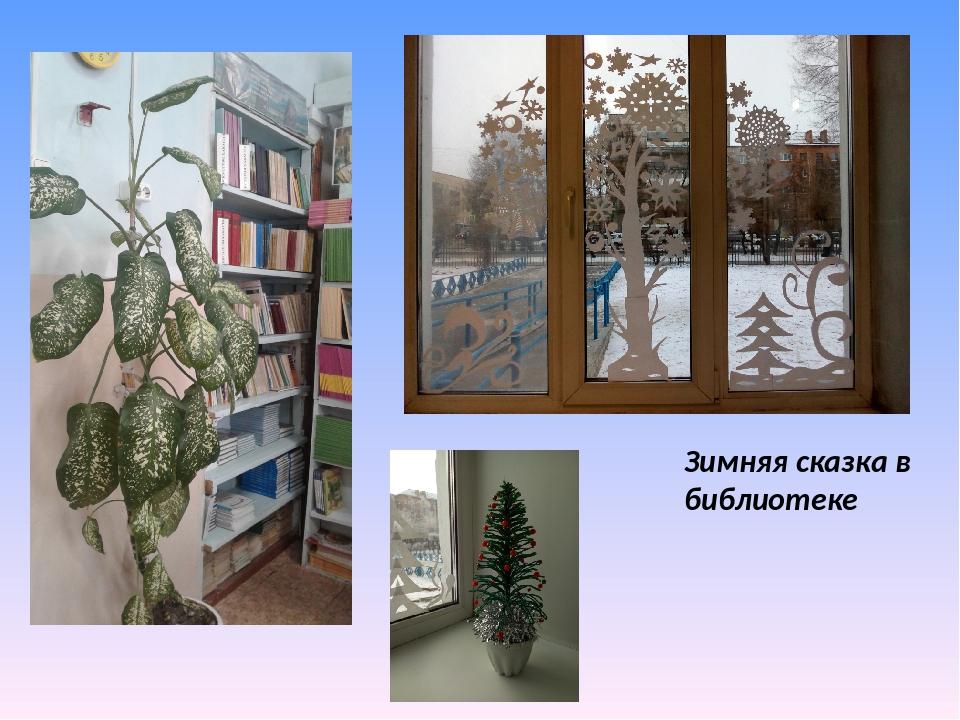 Зимняя сказка в библиотеке