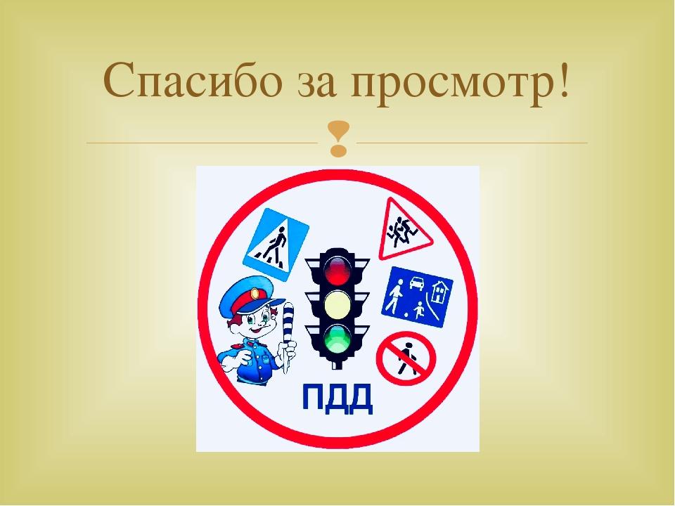 Картинка месячник безопасности дорожного движения