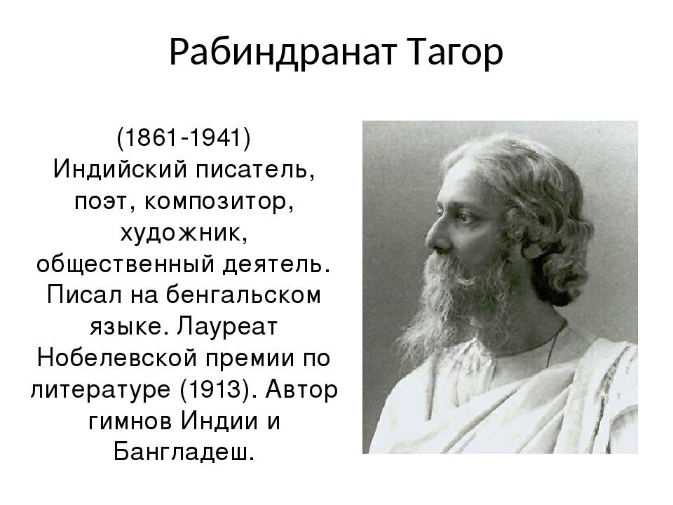 Рабиндранат Тагор (1861-1941) Индийский писатель, поэт, композитор, художник,...