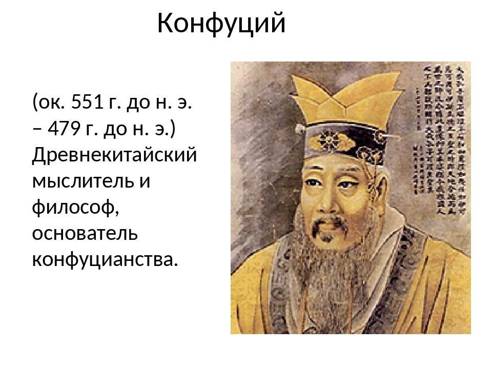 Конфуций (ок. 551 г. до н. э. – 479 г. до н. э.) Древнекитайский мыслитель и...
