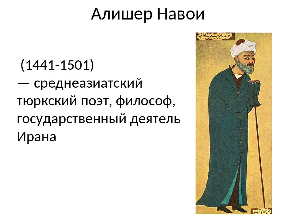 Алишер Навои (1441-1501) — среднеазиатский тюркский поэт, философ, государств...