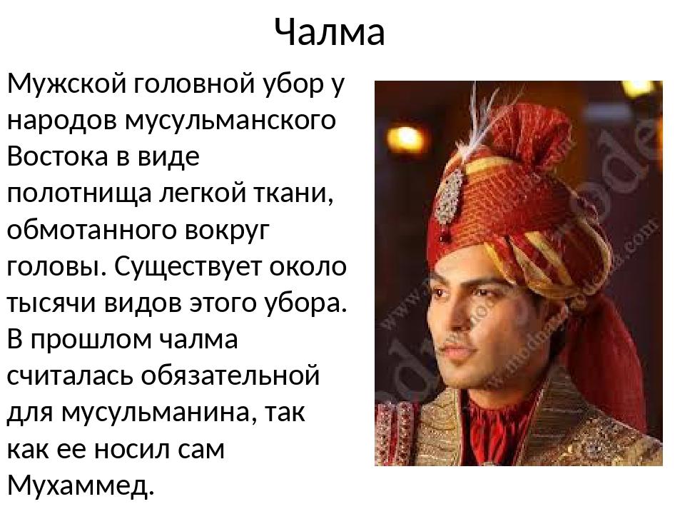 Чалма Мужской головной убор у народов мусульманского Востока в виде полотнища...