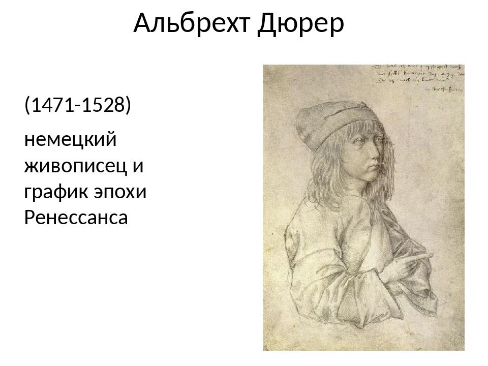 Альбрехт Дюрер (1471-1528) немецкий живописец и график эпохи Ренессанса