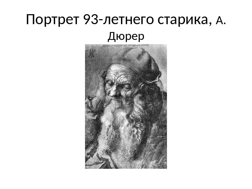 Портрет 93-летнего старика, А. Дюрер