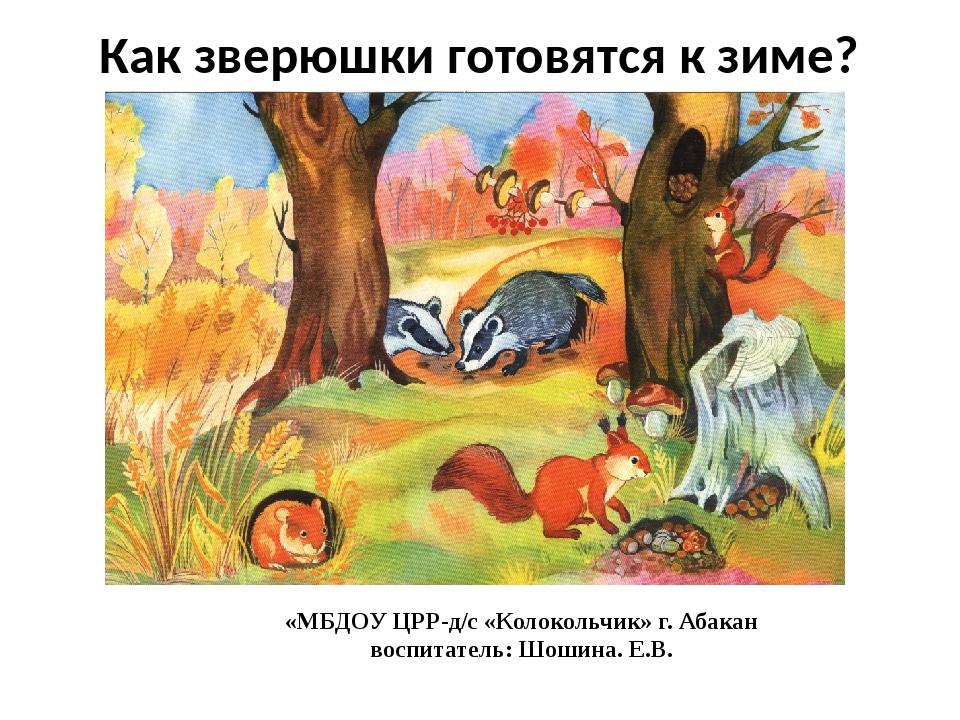 вопросы осень картинки животные готовятся к зиме крыльев, прежде всего