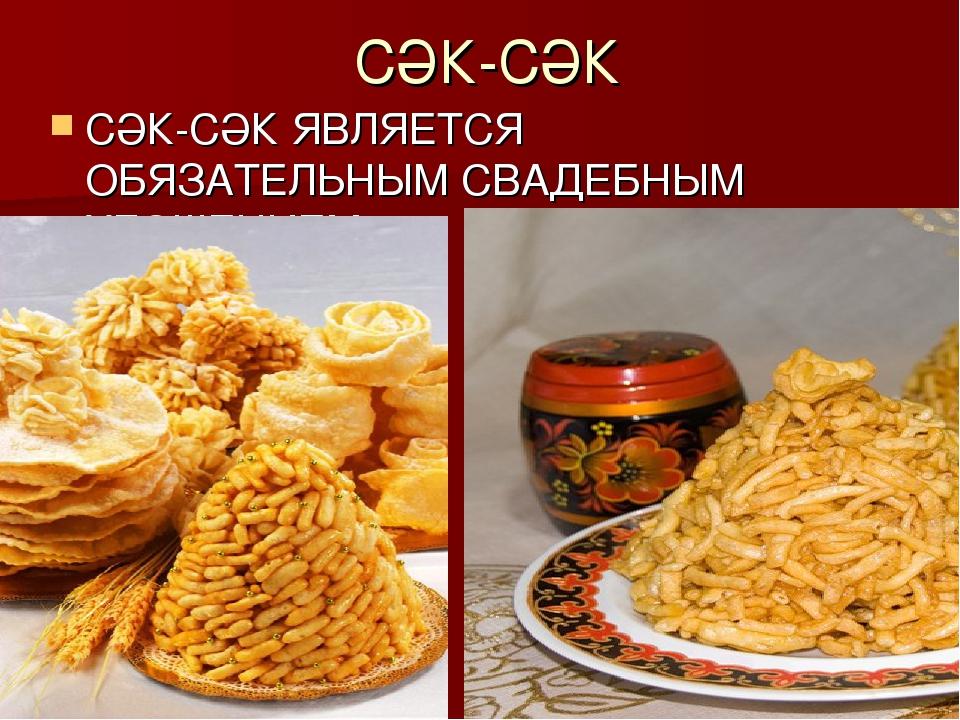 чаще всего национальная кухня башкирии картинки с описанием ваши вопросы искренне