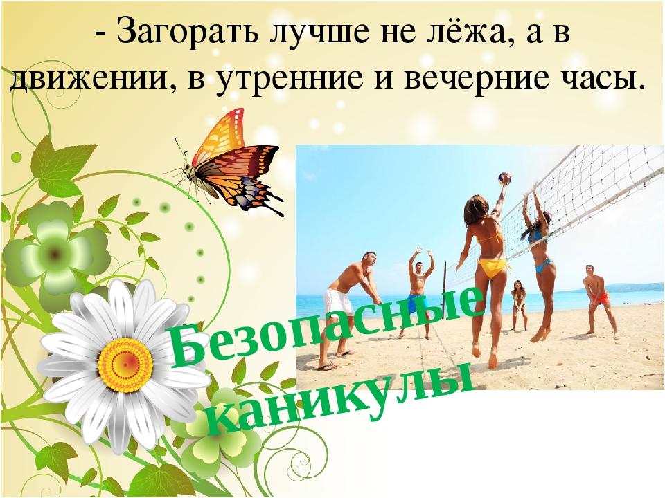 Безопасные каникулы