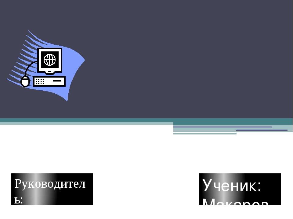 Использование ИКТ при подготовке к ОГЭ Ученик: Макаров Андрей Ученик 9 «Б» кл...
