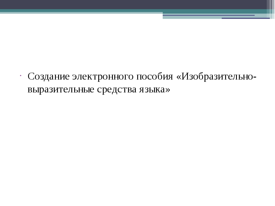 Создание электронного пособия «Изобразительно-выразительные средства языка»