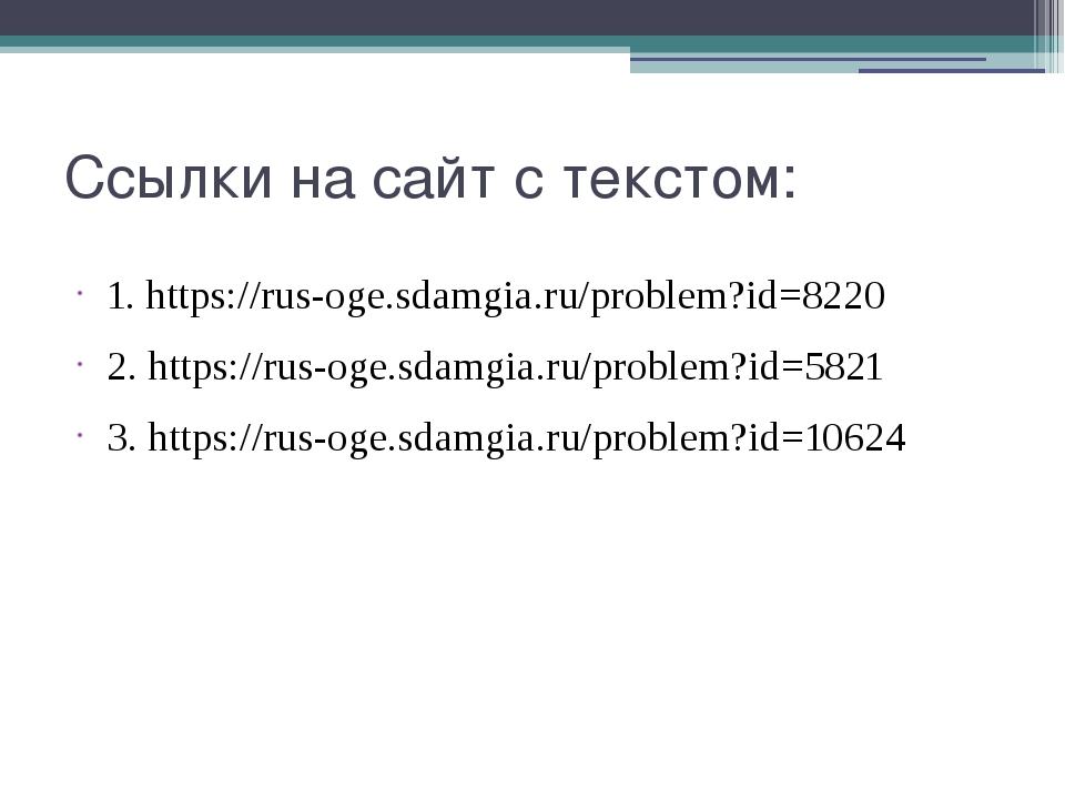 Ссылки на сайт с текстом: 1. https://rus-oge.sdamgia.ru/problem?id=8220 2. ht...