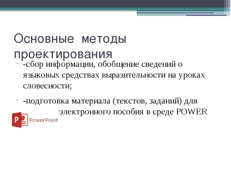 Основные методы проектирования -сбор информации, обобщение сведений о языковы...
