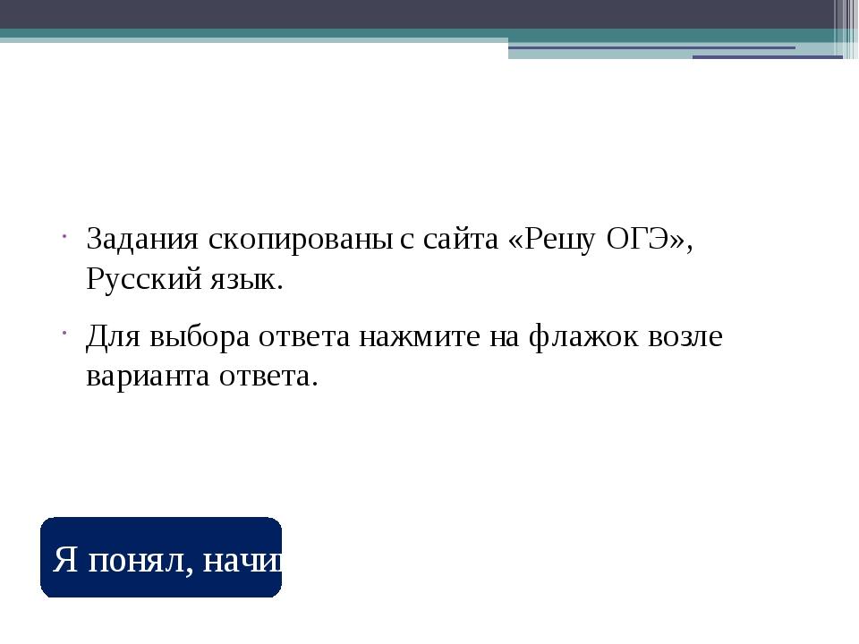 Задания скопированы с сайта «Решу ОГЭ», Русский язык. Для выбора ответа нажм...