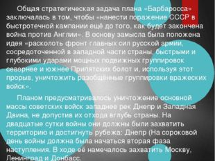 Общая стратегическая задача плана «Барбаросса» заключалась в том, чтобы «нане