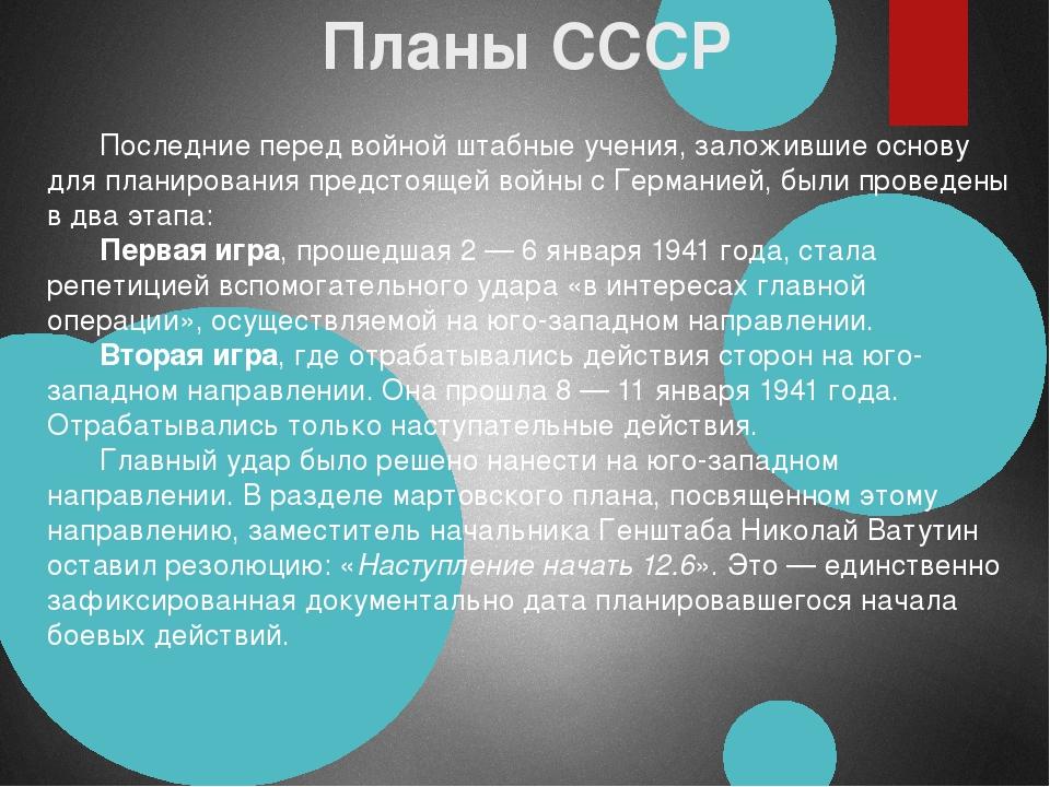 Планы СССР Последние перед войной штабные учения, заложившие основу для плани...