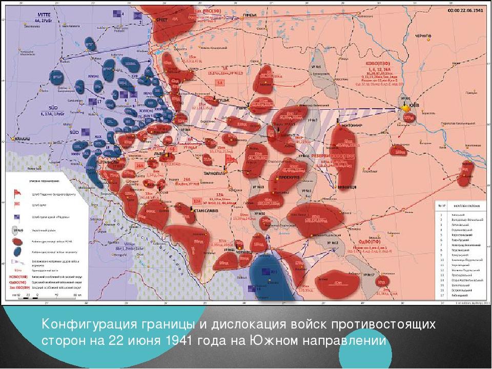 Конфигурация границы и дислокация войск противостоящих сторон на 22 июня 1941...