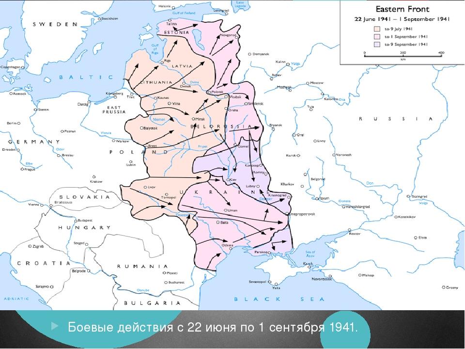 Боевые действия с 22 июня по 1 сентября 1941.