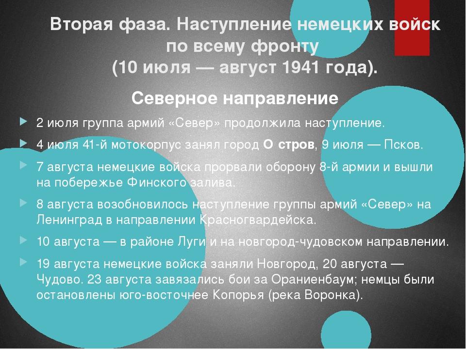 Вторая фаза. Наступление немецких войск по всему фронту (10 июля— август 194...