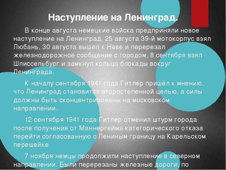 Наступление на Ленинград. В конце августа немецкие войска предприняли новое н...
