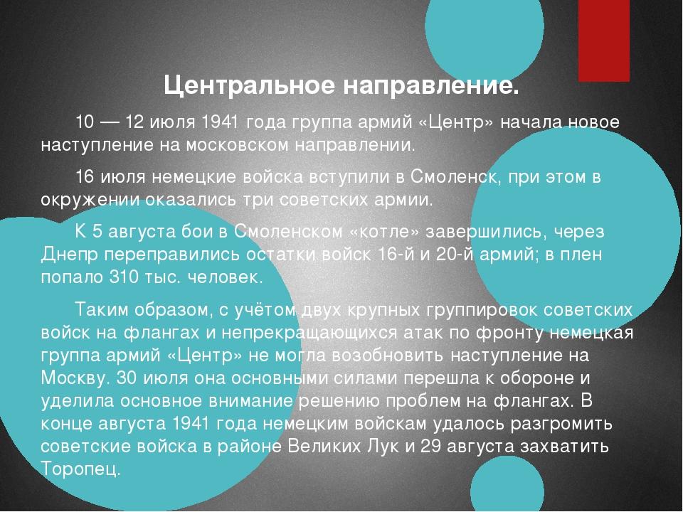 Центральное направление. 10— 12 июля 1941 года группа армий «Центр» начала н...