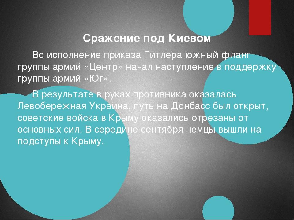 Сражение под Киевом Во исполнение приказа Гитлера южный фланг группы армий «Ц...