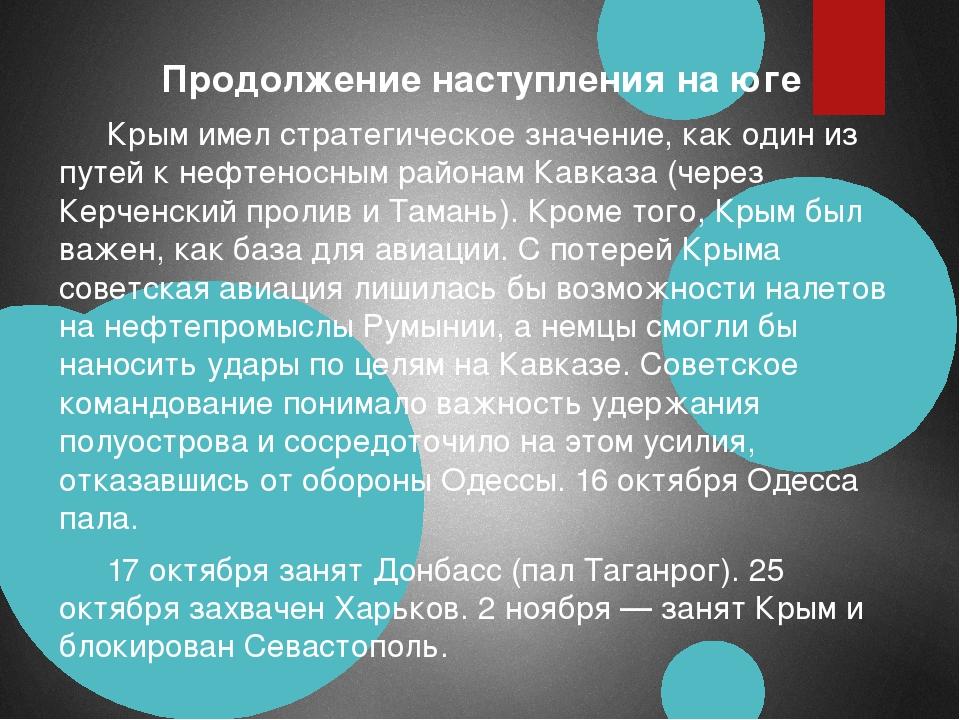 Продолжение наступления на юге Крым имел стратегическое значение, как один из...