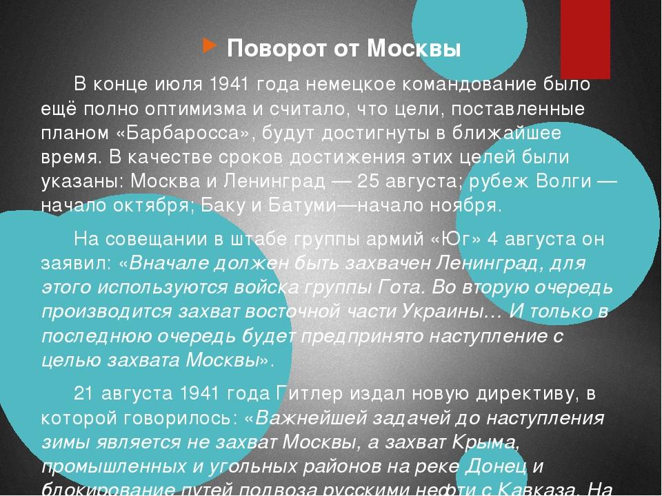 Поворот от Москвы В конце июля 1941 года немецкое командование было ещё полно...