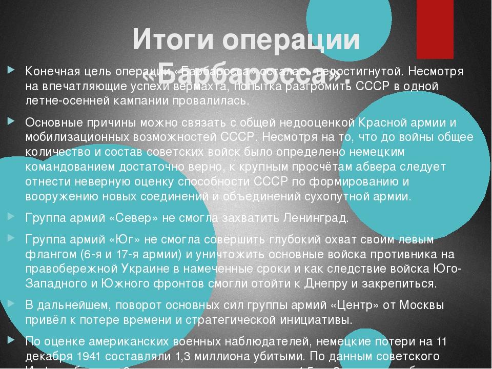 Итоги операции «Барбаросса». Конечная цель операции «Барбаросса» осталась нед...