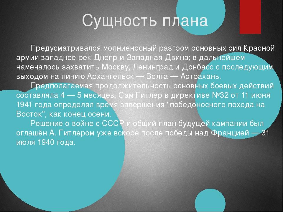 Сущность плана Предусматривался молниеносный разгром основных сил Красной арм...