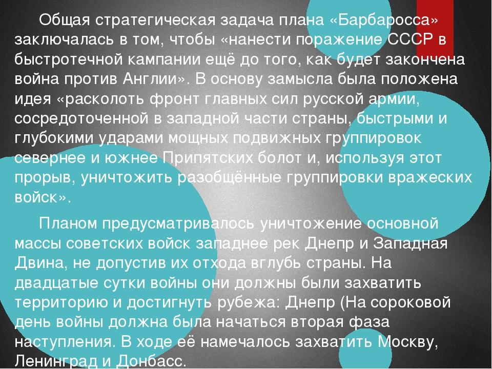 Общая стратегическая задача плана «Барбаросса» заключалась в том, чтобы «нане...