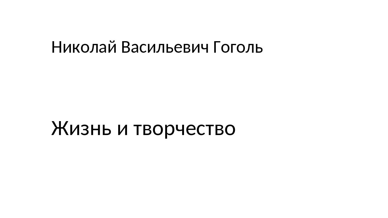 Николай Васильевич Гоголь Жизнь и творчество
