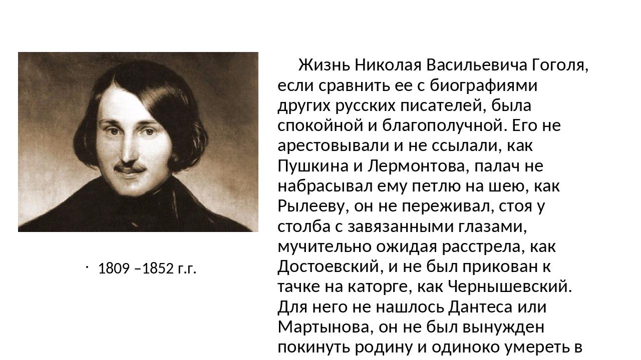 Жизнь Николая Васильевича Гоголя, если сравнить ее с биографиями других русс...