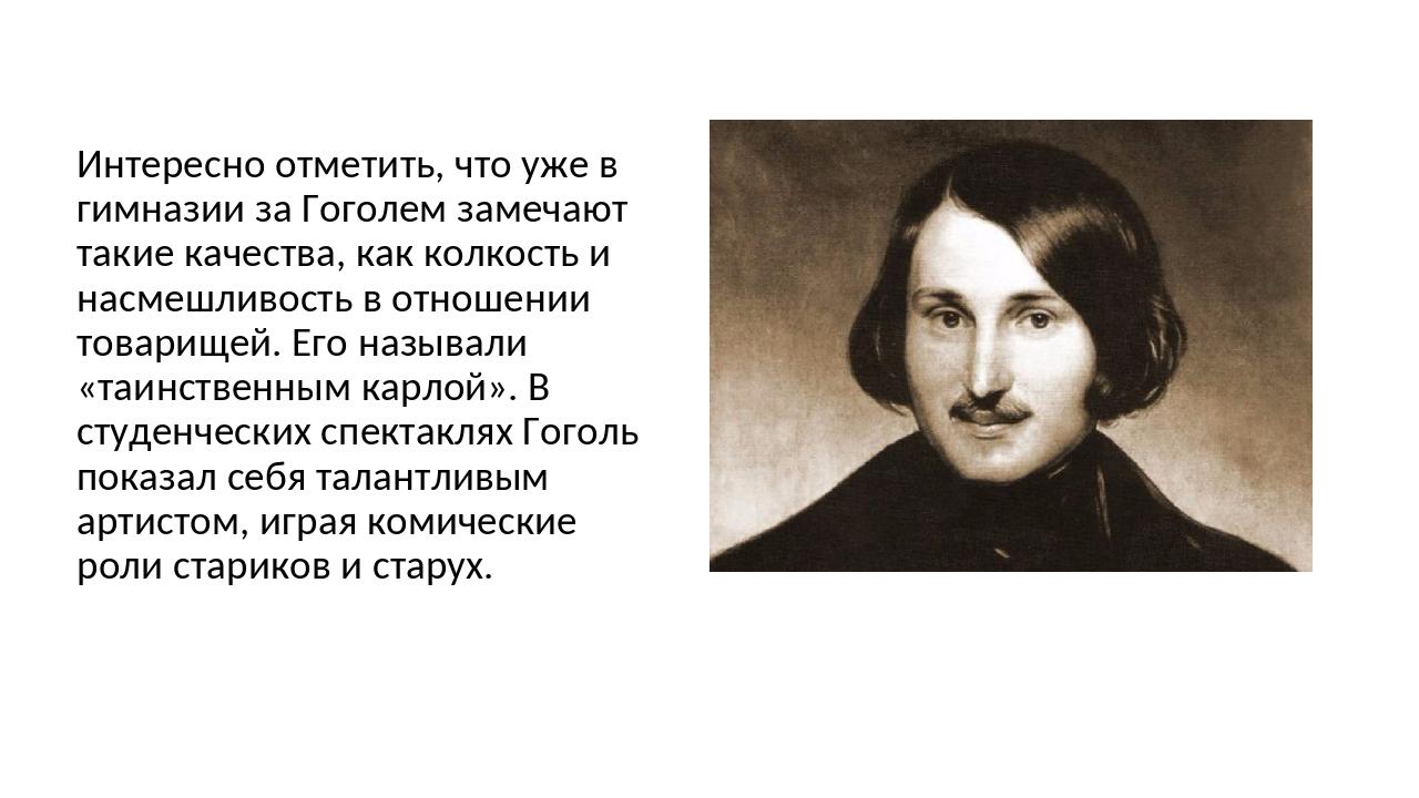 Интересно отметить, что уже в гимназии за Гоголем замечают такие качества, ка...