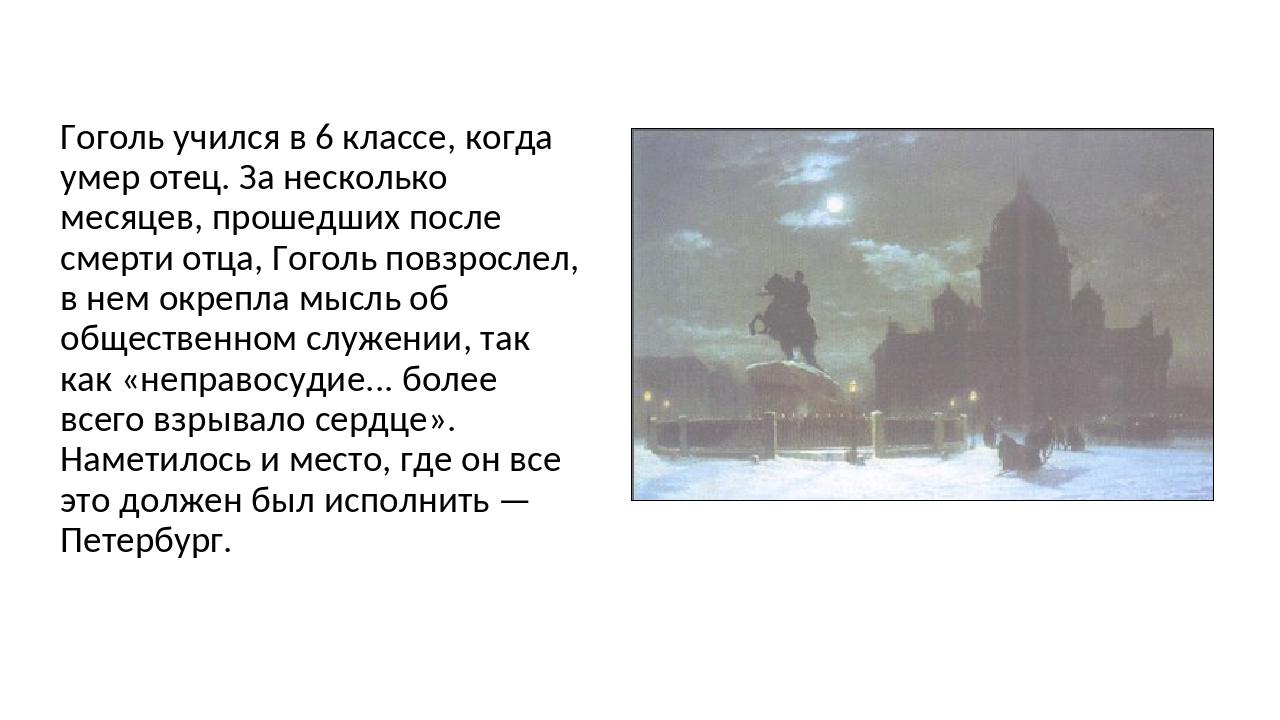Гоголь учился в 6 классе, когда умер отец. За несколько месяцев, прошедших по...