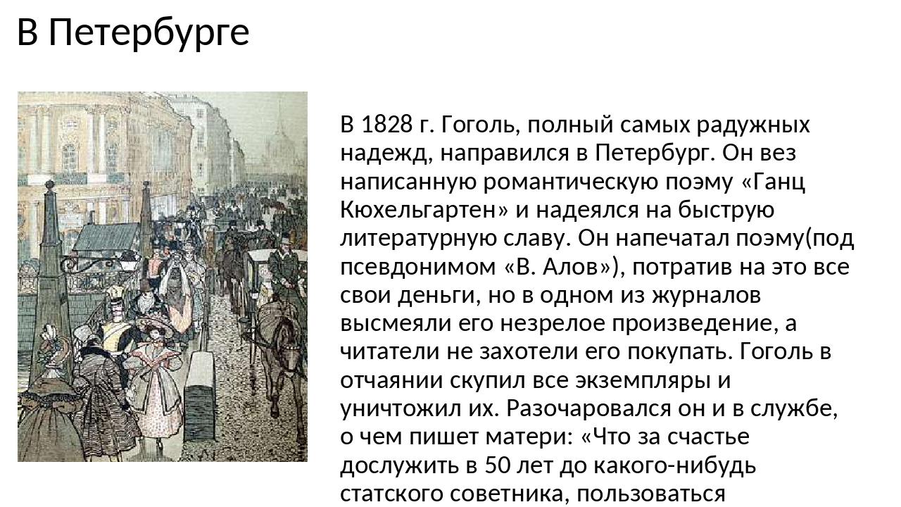 В Петербурге В 1828 г. Гоголь, полный самых радужных надежд, направился в Пет...