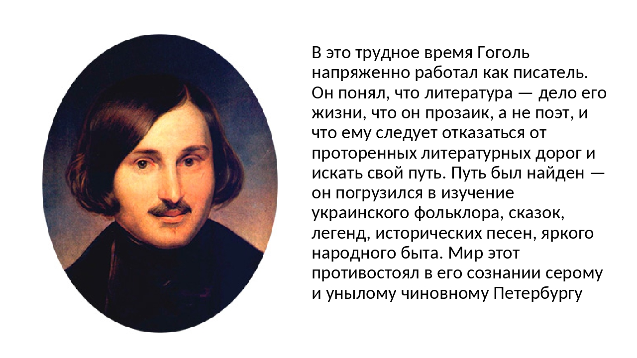 В это трудное время Гоголь напряженно работал как писатель. Он понял, что лит...
