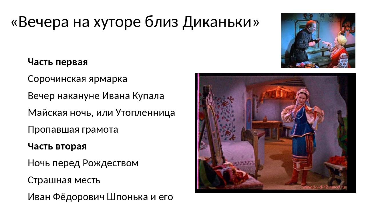 «Вечера на хуторе близ Диканьки» Часть первая Сорочинская ярмарка Вечер накан...