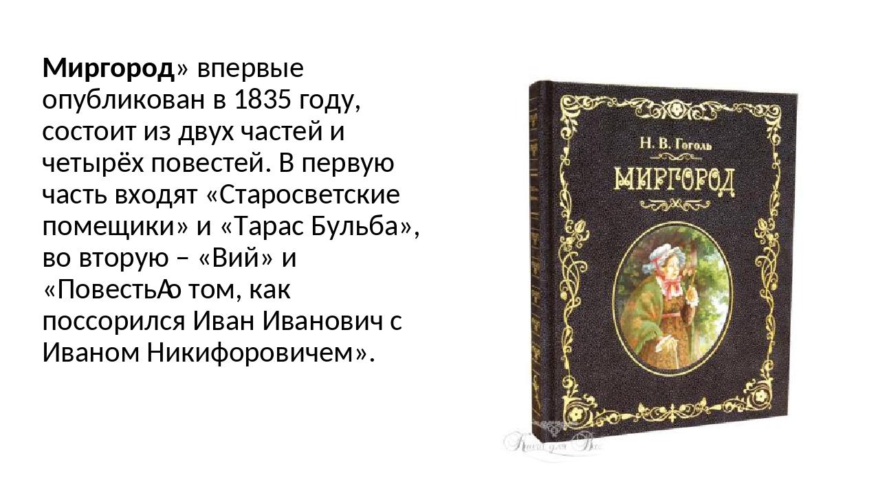 Миргород» впервые опубликован в 1835 году, состоит из двух частей и четырёх п...