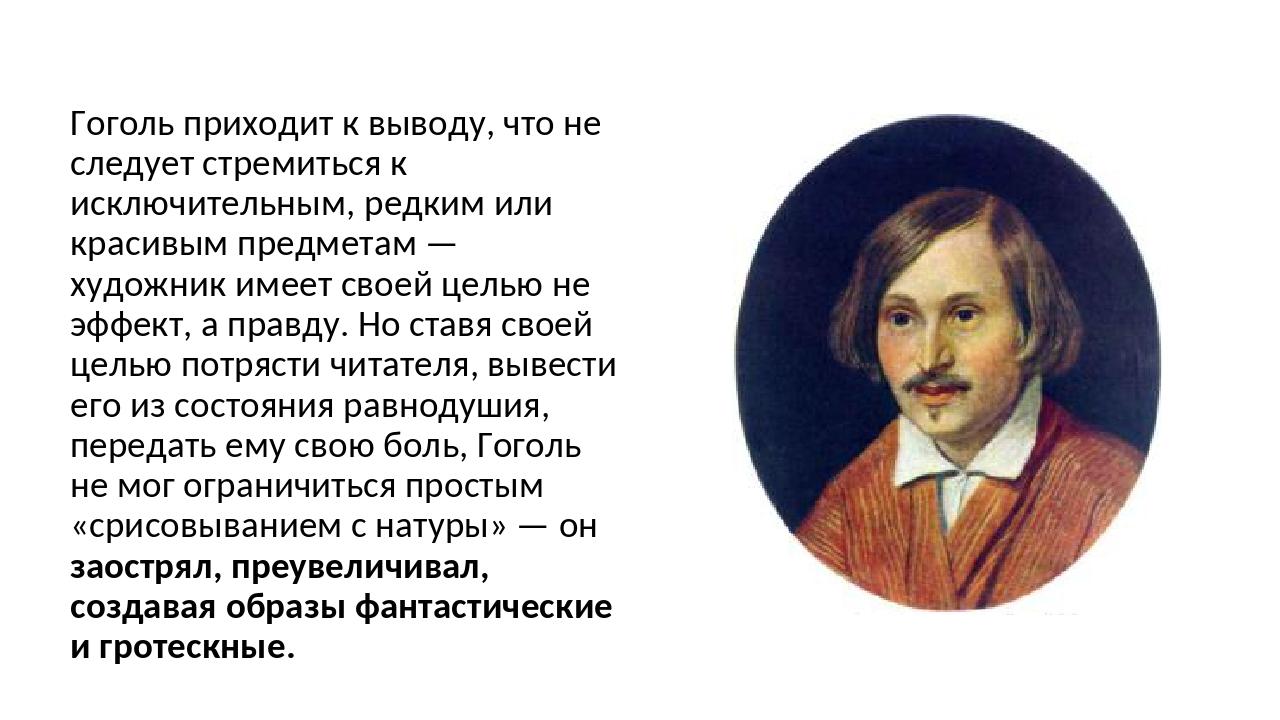 Гоголь приходит к выводу, что не следует стремиться к исключительным, редким...