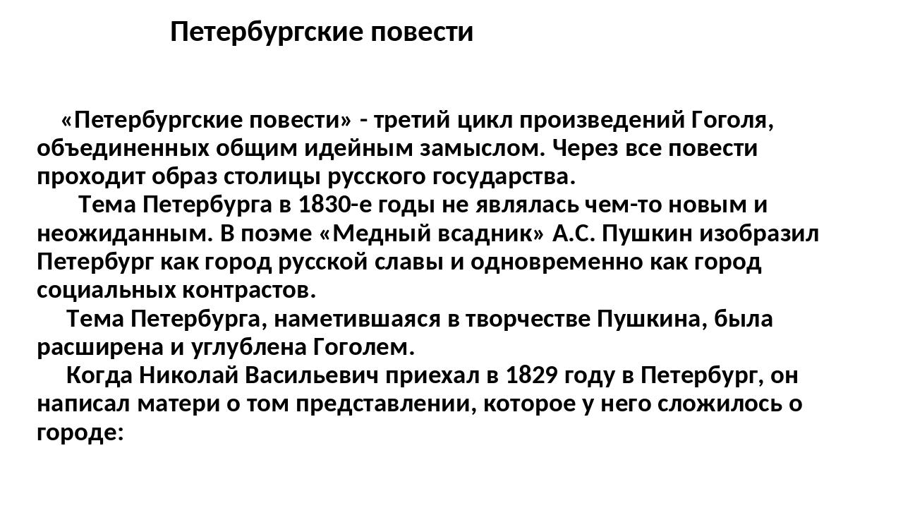 Петербургские повести «Петербургские повести» - третий цикл произведений Гого...