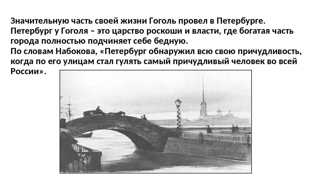 Значительную часть своей жизни Гоголь провел в Петербурге. Петербург у Гогол...