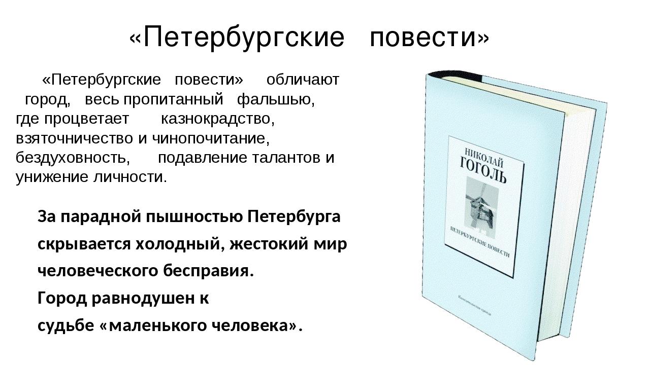 «Петербургские повести» «Петербургские повести» обличают город, весь пропита...