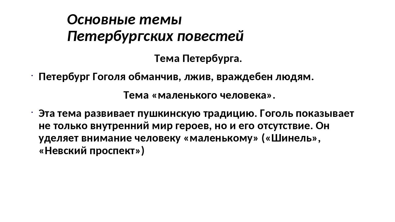 Основные темы Петербургских повестей Тема Петербурга. Петербург Гоголя обманч...