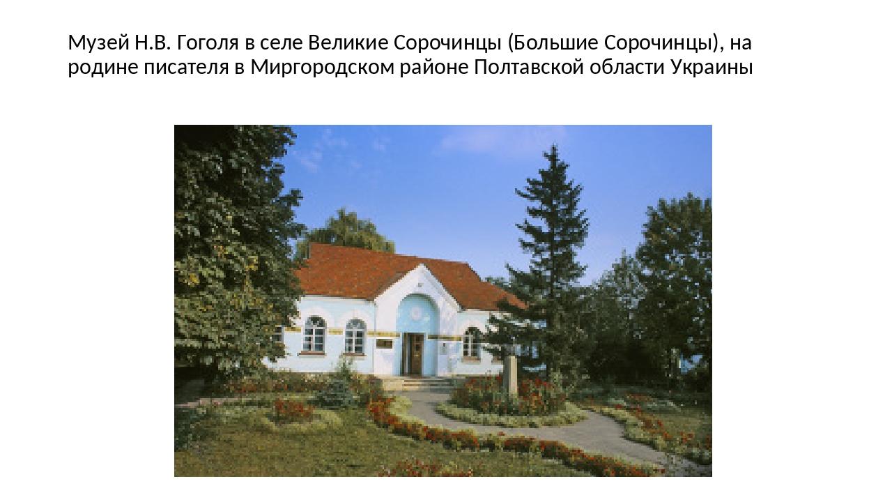 Музей Н.В. Гоголя в селе Великие Сорочинцы (Большие Сорочинцы), на родине пис...