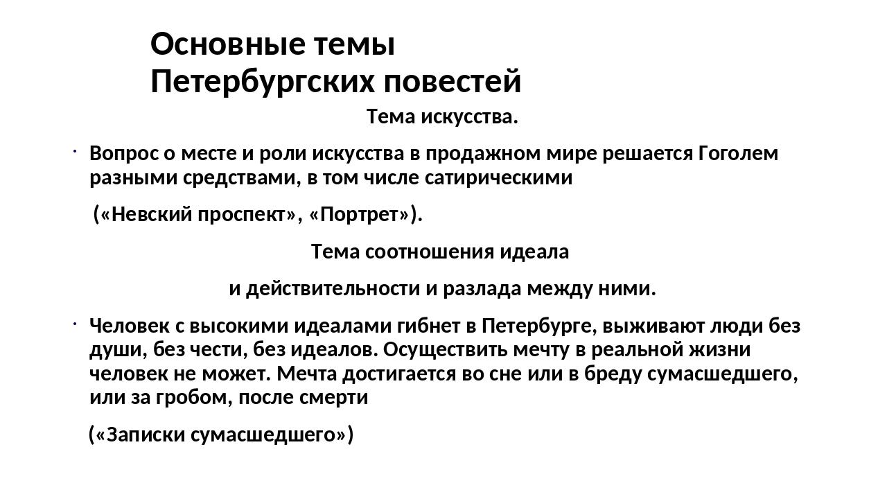 Основные темы Петербургских повестей Тема искусства. Вопрос о месте и роли ис...