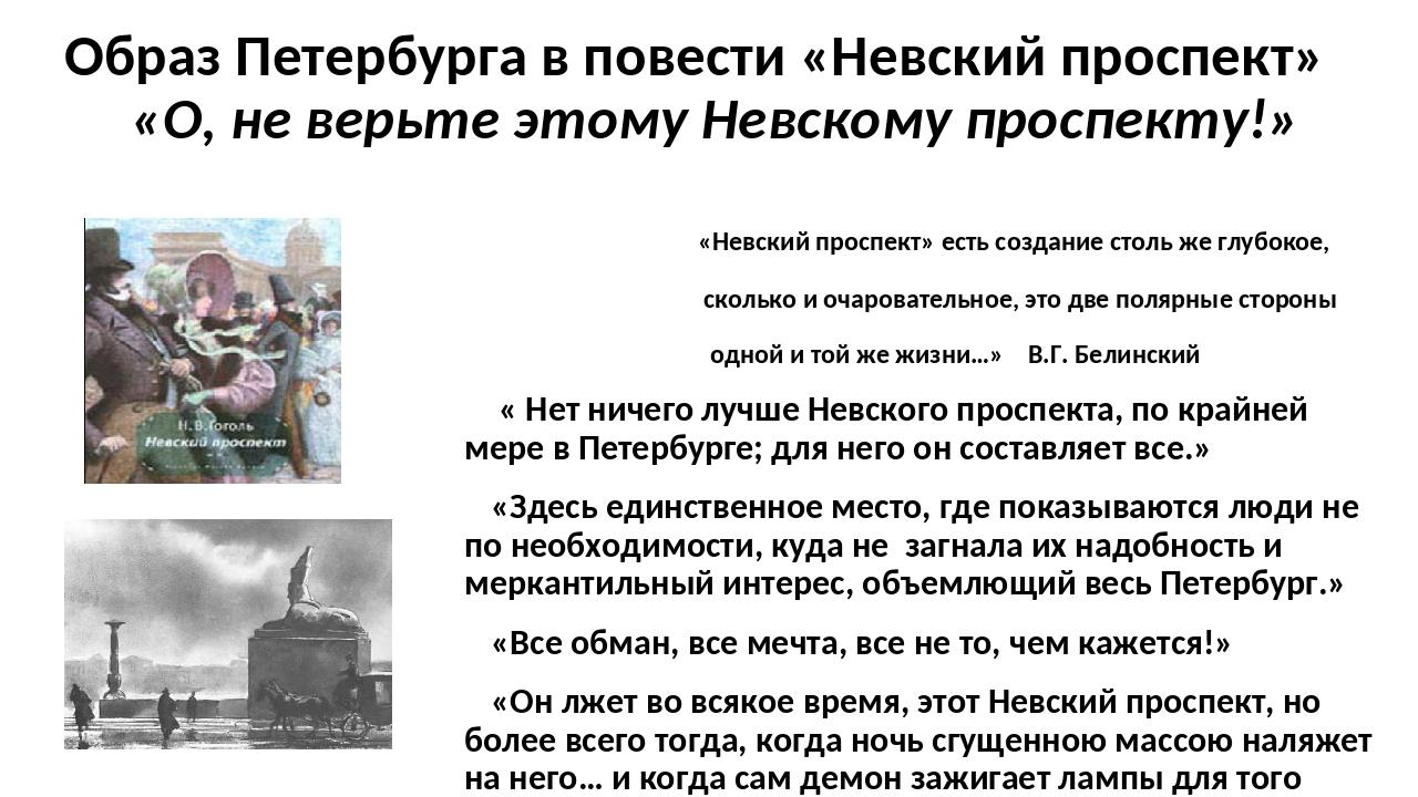 Образ Петербурга в повести «Невский проспект» «О, не верьте этому Невскому пр...
