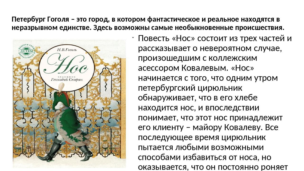 Петербург Гоголя – это город, в котором фантастическое и реальное находятся...