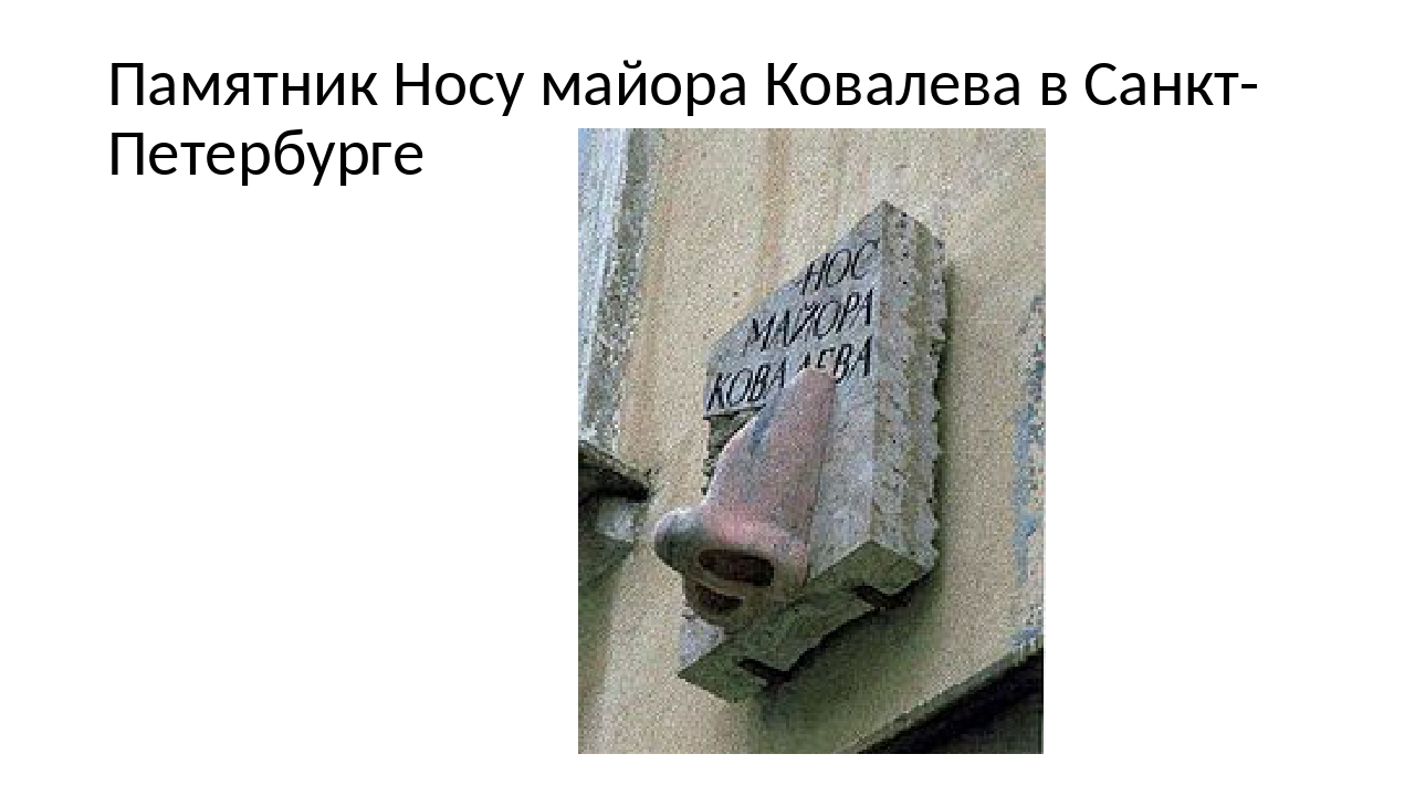 Памятник Носу майора Ковалева в Санкт-Петербурге Повесть «Нос» — пародия на р...